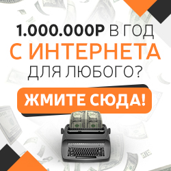 1.000.000 из интернета!